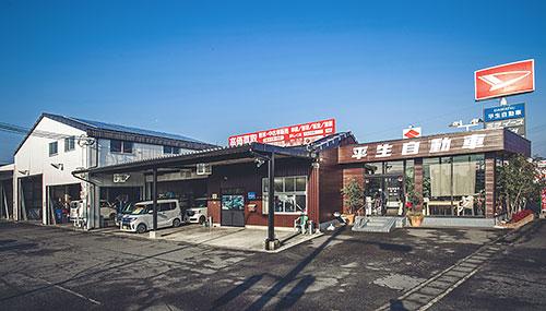 株式会社平生自動車 外観写真